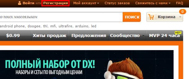 Регистрация на DealExtreme.com