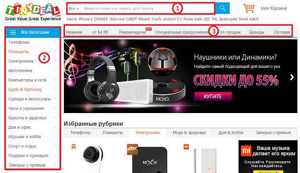 Навигация по сайту - как покупать в интернет-магазине TinyDeal.com