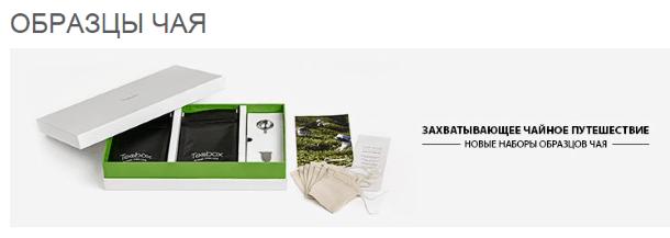 Как покупать на Teabox.com - раздел с образцами чая
