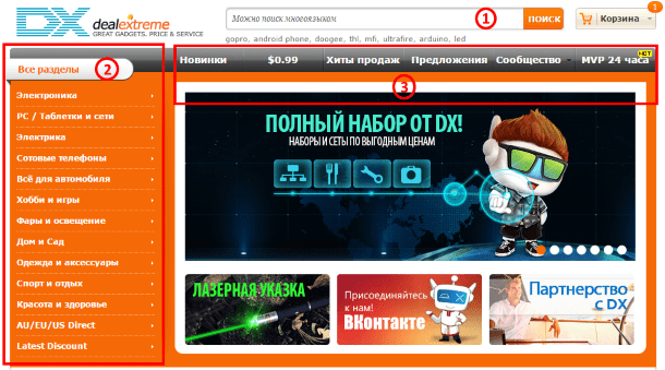Как покупать на DealExtreme (DX.com) - навигация по сайту магазина