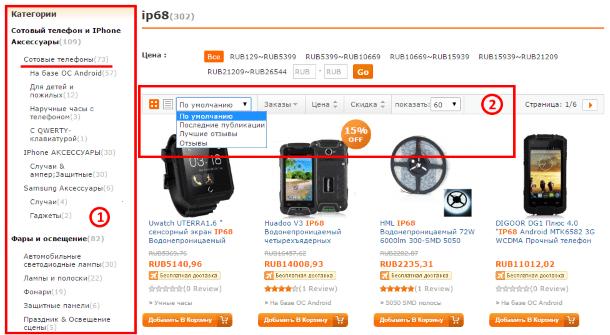Результаты поиска на DealExtreme.com