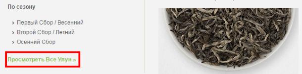 Поиск по каталогу Teabox.com чая улун
