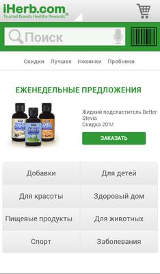 Мобильные приложения для покупок в зарубежных интернет-магазинах - iHerb
