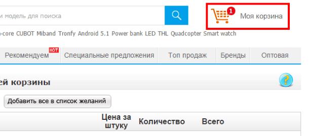 """Переход в """"Корзину"""" в интернет-магазине TinyDeal.com"""