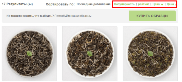 Сортировка результатов поиска на Teabox.com
