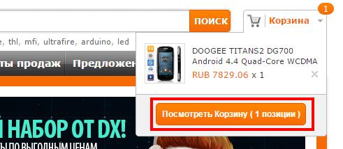 """Как покупать на DealExtreme (DX.com) - переход в """"Корзину"""""""