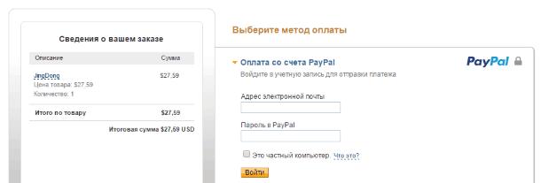 Как покупать на JD.com - оплата с помощью PayPal