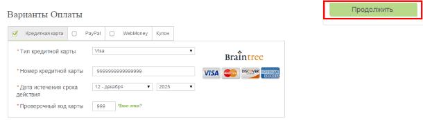 Оплата заказа на Teabox.com с помощью банковской карты
