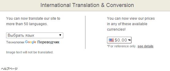 Выбор языка и валюты на STP