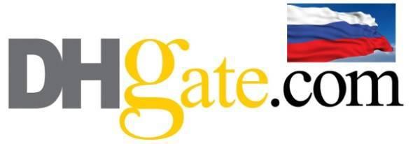 DHGate.com официально пришёл в Россию