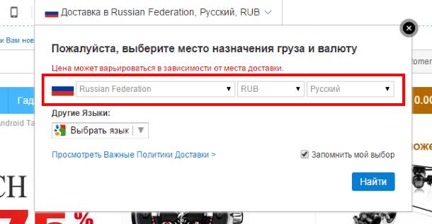 Настройки языка и валюты на Tmart.com