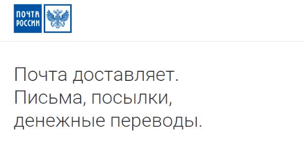 Почта России представила свой новый сайт