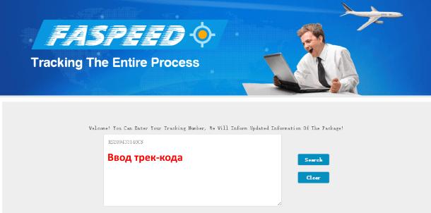 Отслеживание посылок на Faspeed.com