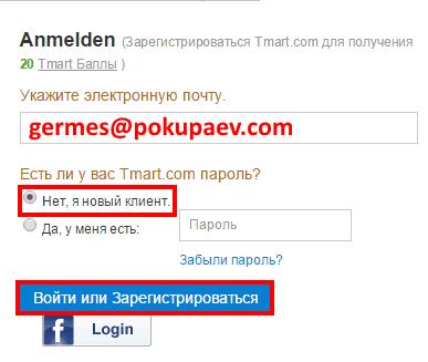 Начало регистрации на Tmart.com