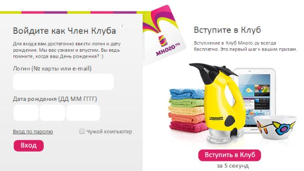 Регистрация на Много.ру для получения бонусных баллов с покупок на eBay
