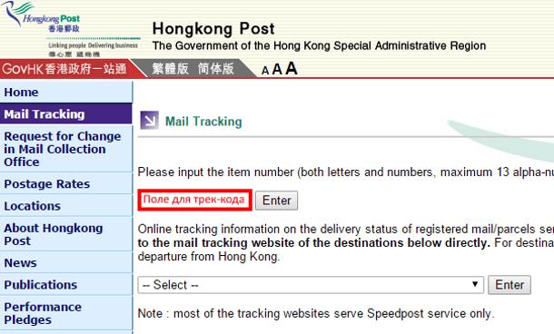 Отслеживание посылок из Китая - Почта Гонконга