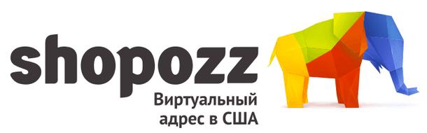 Цены на услуги почтовой пересылки Shopozz