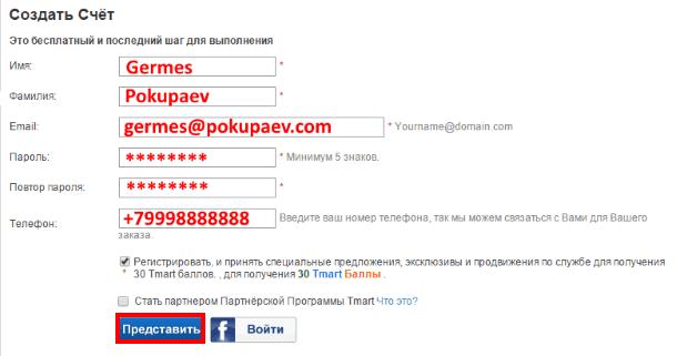 Заполнение формы регистрации на Tmart.com