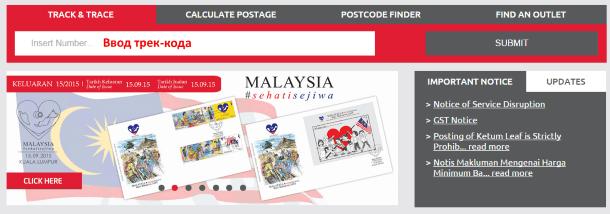 Отслеживание посылки на сайте Почты Малайзии
