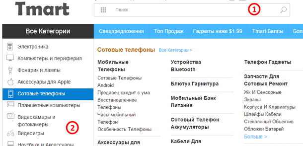 Как покупать на Tmart.com - навигация с использованием строки поиска и каталога