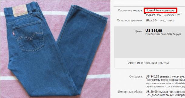 Существенные скидки на вещи с отметкой new without tags на eBay