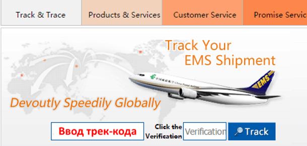 Отслеживание посылок из Китая - сайт китайского EMS