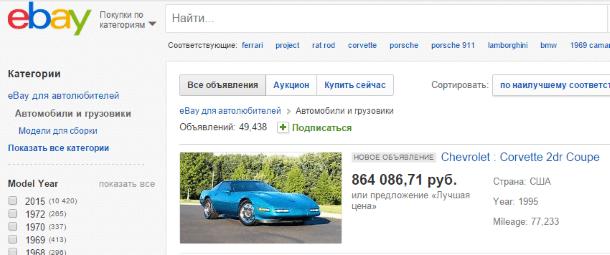 Покупка бывшего в использовании автомобиля на eBay