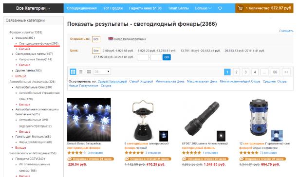 Как покупать на Tmart.com - уточнение поиска на Tmart.com