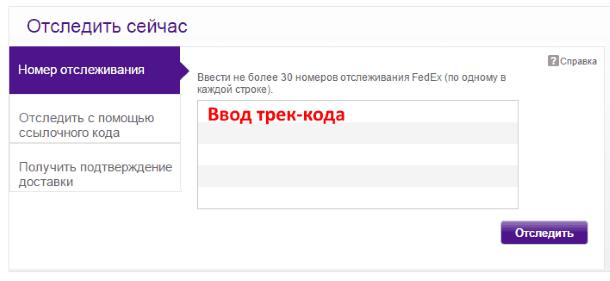 Отслеживание посылки на сайте FedEx