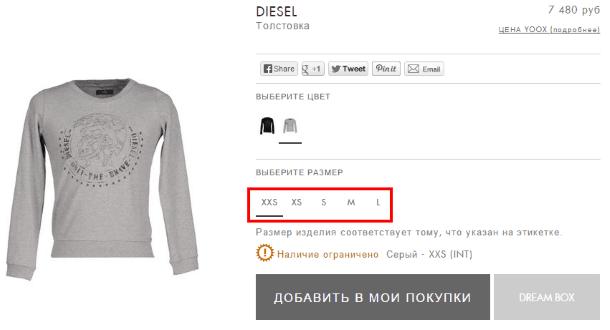 Как правильно подобрать размер мужской одежды в зарубежных интернет-магазинах - Yoox
