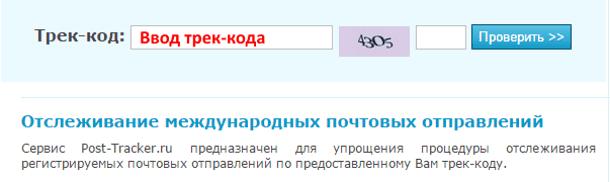 Отслеживание посылок через Post-tracker.ru