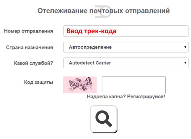 Отслеживание посылок из Китая через сервис Trackitonline.ru