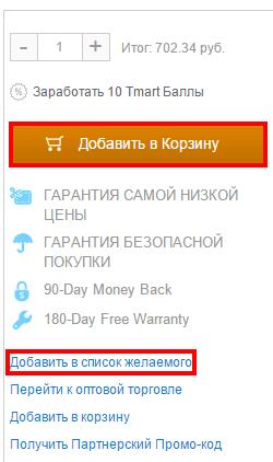 """Добавление товара в """"Корзину"""" на Tmart.com"""