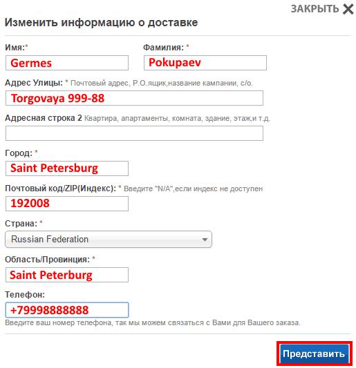 Образец заполнения формы для адреса доставки на Tmart.com