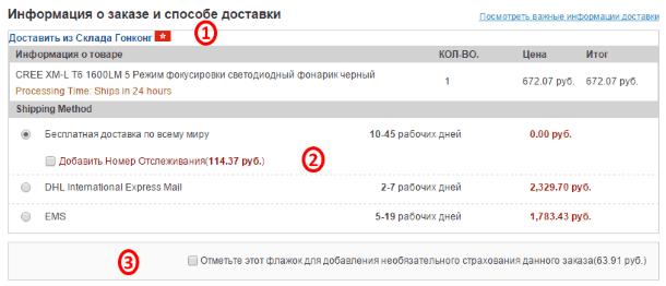 Выбор способа доставки с Tmart.com