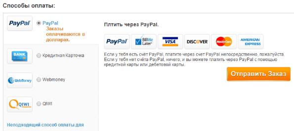 Выбор способа оплаты на Tmart.com