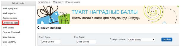 Как покупать на Tmart.com - отслеживание статуса заказа