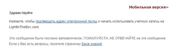 Подтверждение регистрации на LightInTheBox.com по ссылке из электронного письма