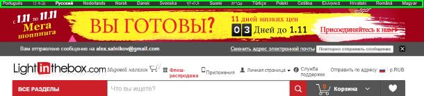 Переключение языка интерфейса на LightInTheBox.com