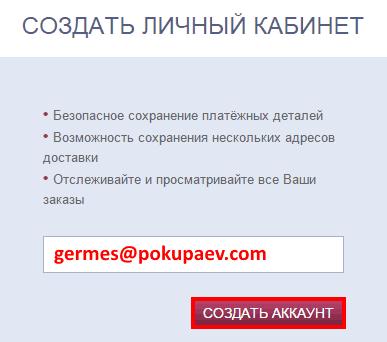 Первый этап регистрации на Woolovers.com