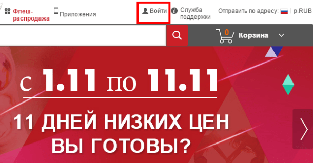 Переход к регистрации на LightInTheBox.com