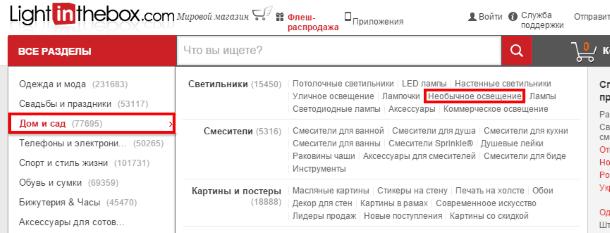 Поиск покупок по каталогу LightInTheBox.com