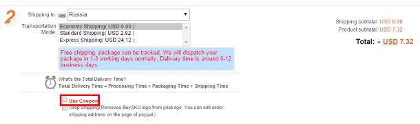 Как покупать на BuySKU.com - выбор способа доставки