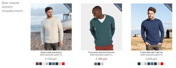Как покупать на Woolоvers.com - рекомендуемые товары