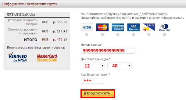 Оплата заказа с LightInTheBox.com с помощью банковской карты