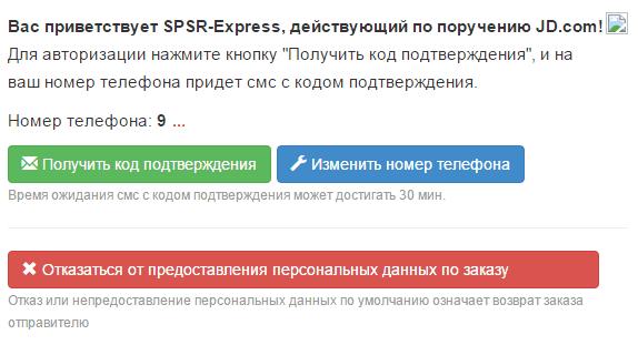 Подтверждение номера мобильного телефона на сайте СПСР