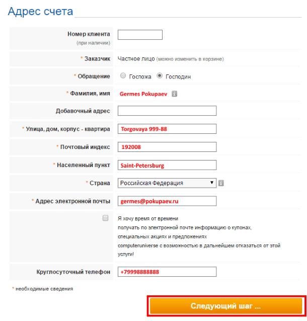 Образец заполнения формы адреса доставки на ComputerUniverse.net