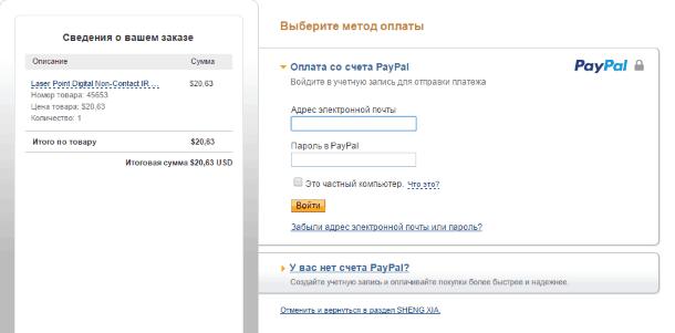Как покупать на ChinaBuye.com - оплата заказа через PayPal