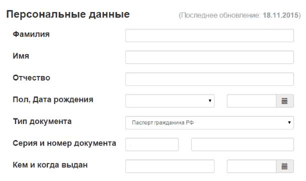 Форма для ввода паспортных данных на сайте СПСР