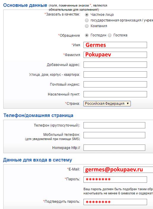 Пример заполнения формы регистрации на ComputerUniverse.net